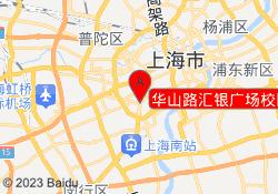 上海新东方华山路汇银广场校区