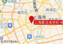 上海爱法语学校-徐汇校区