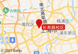 上海至慧学堂长寿路校区