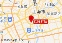上海環球雅思教育徐匯校區