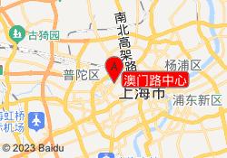 上海昂立外语澳门路中心