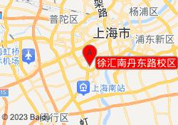 上海新东方学校徐汇南丹东路校区