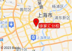 上海韦博国际英语徐家汇分校