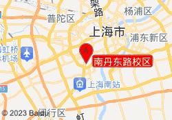 上海泰祺教育南丹东路校区