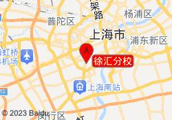 上海美行思远徐汇分校