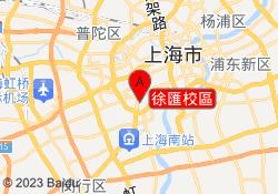 上海秀財會計教育徐匯校區