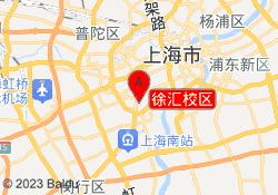 上海新课堂国际教育徐汇校区