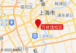 上海美盟教育万体馆校区