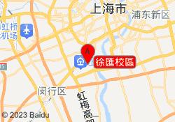 上海羽翼國際藝術學校徐匯校區