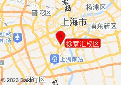 上海至慧学堂徐家汇校区