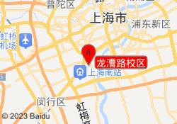 上海金程教育龙漕路校区