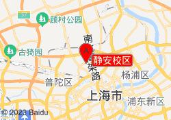 上海昂立国学静安校区