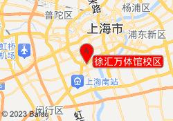 上海新东方学校徐汇万体馆校区