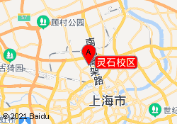 上海王森西点烘焙学校灵石校区