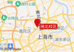 上海新东方学校闸北校区
