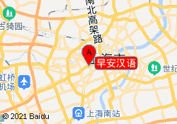 上海早安汉语早安汉语