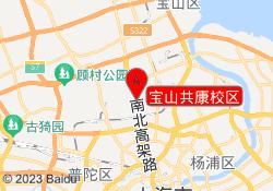 上海启文教育宝山共康校区