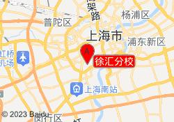 上海秦汉胡同徐汇分校