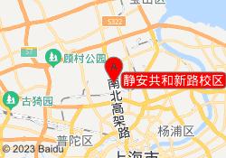 上海新东方学校静安共和新路校区