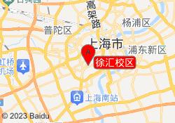 上海APLUS艺术教育徐汇校区