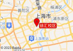 上海汉普森英语徐汇校区