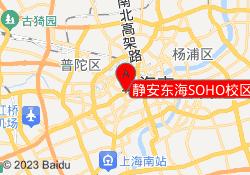 上海新东方静安东海SOHO校区