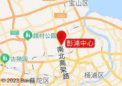 上海昂立外语彭浦中心