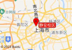 上海五加一证书培训中心静安校区