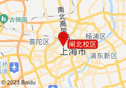 上海学尔森教育闸北校区