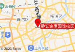 上海新东方静安金鹰国际校区