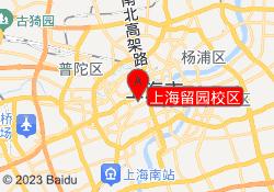 上海留园文化上海留园校区