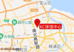 上海东方启明星篮球培训中心KC球馆中心