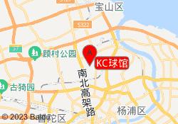 上海启明星篮球训练营KC球馆