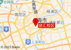 上海沐良塾徐汇校区