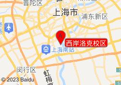 上海启明星篮球训练营西岸洛克校区
