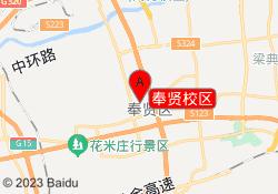 上海启文教育奉贤校区