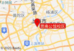 上海唯寻国际教育思南公馆校区