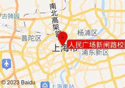 上海新东方人民广场新闸路校区