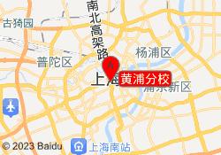 上海宏景国际教育黄浦分校