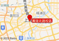 上海天道智思教育黃陂北路校區