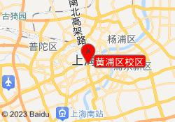 上海天道智思教育黄浦区校区
