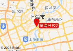 上海思源教育黄浦分校2