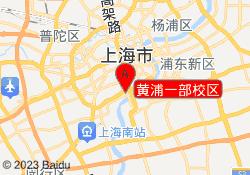 上海思源教育黄浦一部校区