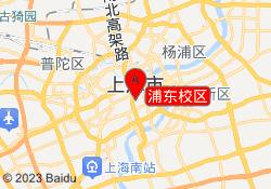 上海第三学堂浦东校区