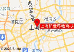 上海新世界教育-人广总校