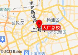 上海新世界教育人广总校