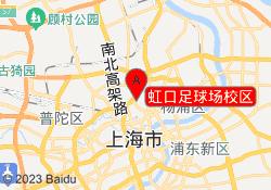 上海非凡学院虹口足球场校区