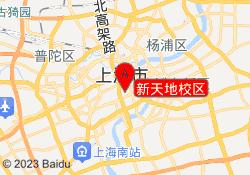 上海启明星篮球训练营新天地校区