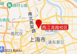 上海金宝贝西江湾路校区