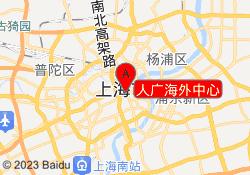 上海昂立外语人广海外中心